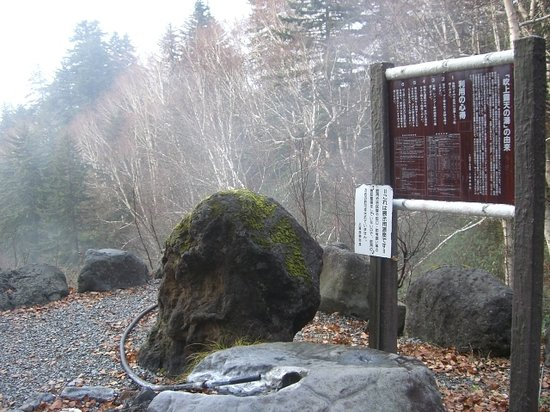 Fukiage Onsen