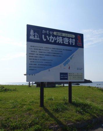 Fukaura Kasoseikayakimura Michi-no-Eki