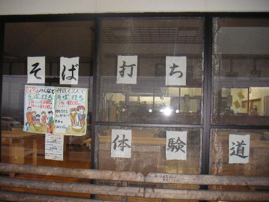 Road Station Rasseimisato : そばうち道場