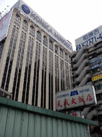 Cosmos Hotel Taipei: ホテル外観