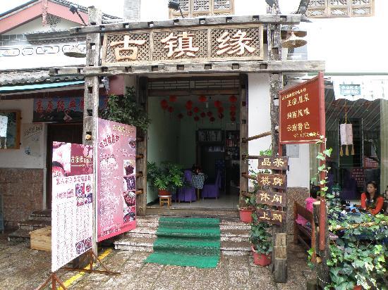 Old Town Restaurant : Front Entrance