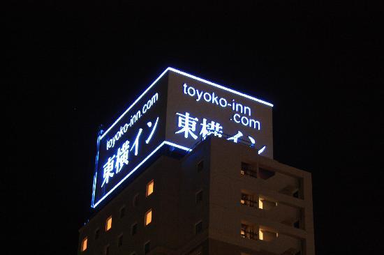 Toyoko Inn Okayama eki nishiguchi hiroba : Toyoko Inn