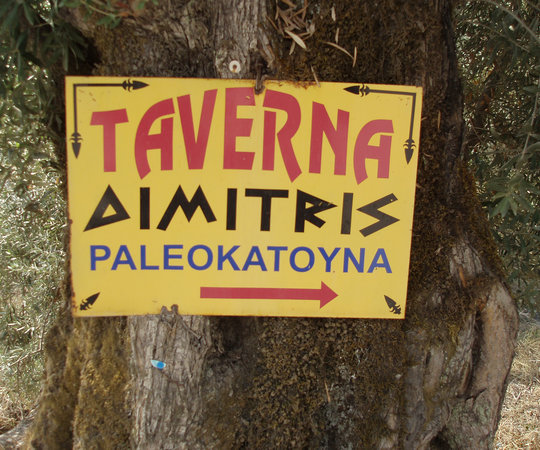 Road sign for Dimitris Taverna