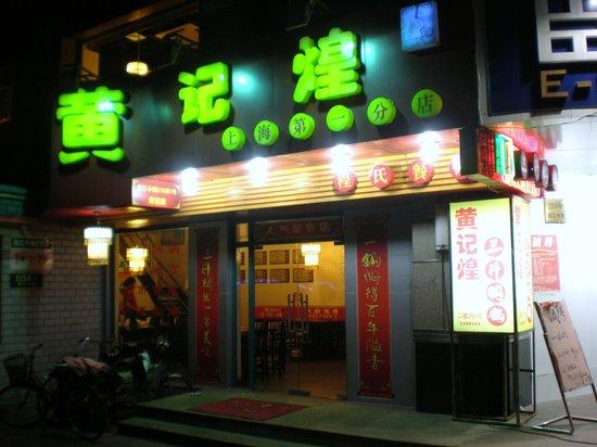 HuangJiHuang Three-Sauce Simmer Pot : Exterior