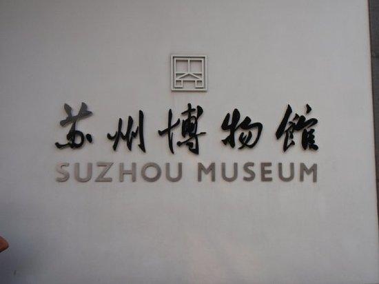 พิพิธภัณฑ์ซูโจว