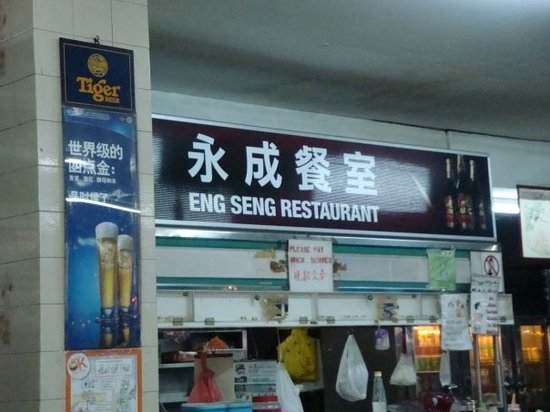 Eng Seng Restaurant : 247/249 Joo Chiat Place - AVOID AT ALL COSTS!!