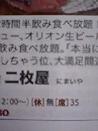Nimaiya: 店が掲出している広告。確かに「オリオン生ビール」の文字が・・。