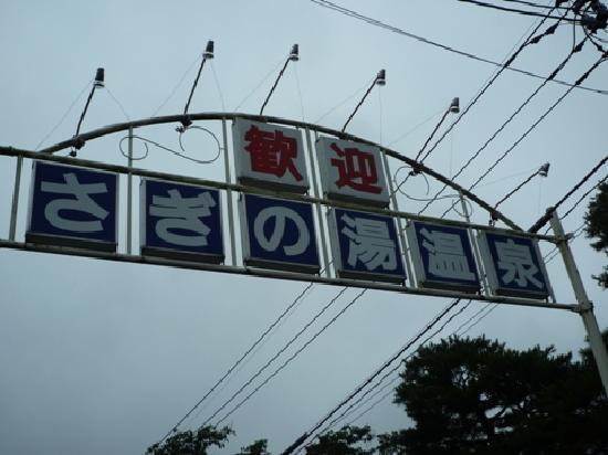 Yasugien: 鷺の湯温泉入口、すぐ右手に足立美術館