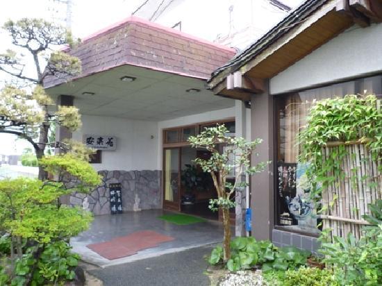 Yasugien: 安来苑(旅館)の入口