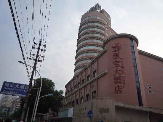 Hengbao Hotel: ホテルの外観
