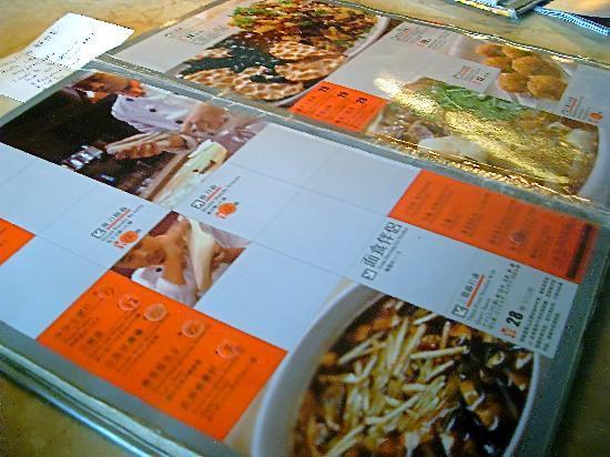 BeiJing Mian Ku ShanXi Shi Yi (Wang Jing): menu