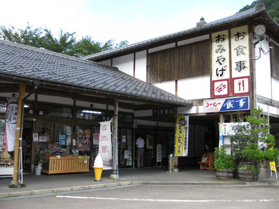 Michi-no-Eki - Shirotori