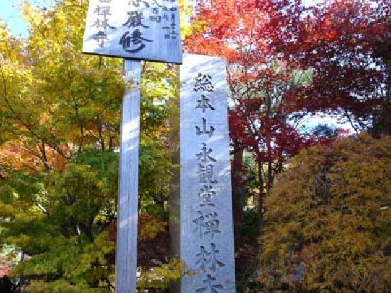 Eikan-dō : 入口前