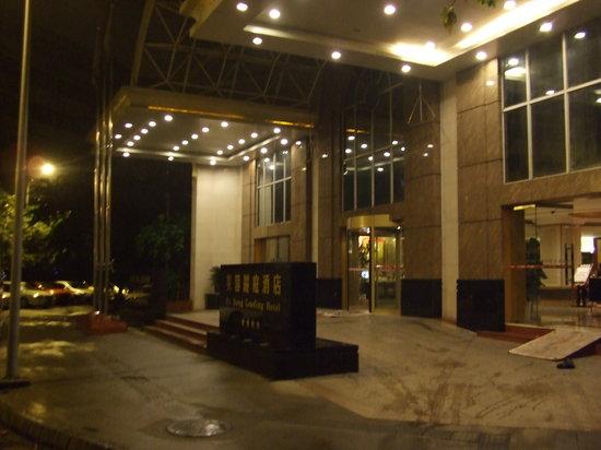 Photo of Fu Rong Leading Hotel Chengdu