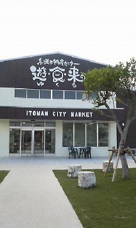 Road Station Itoman: 糸満物産センター