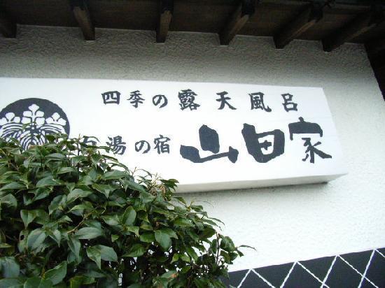 Shirayunoyado Yamadaya: 外観