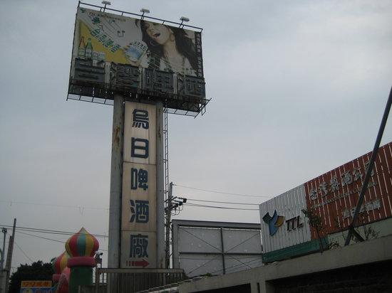 Wuri Brewing Company: 烏日台湾啤酒廠
