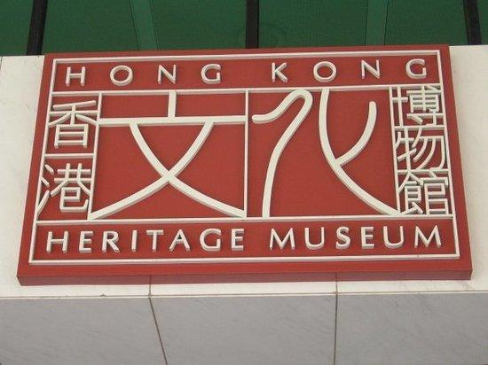 香港文化博物馆