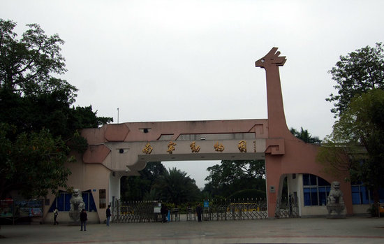 Nanning Zoo : Main entrance to the Zoo
