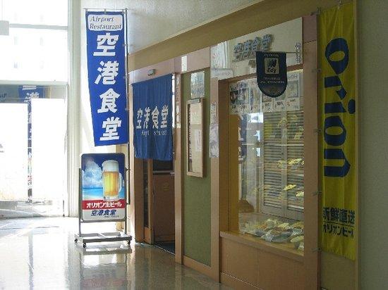 Airport Restaurant: 外観