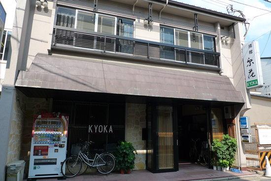 Ryokan Kyoka
