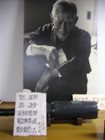 Ikijima : 松永安左エ門記念館
