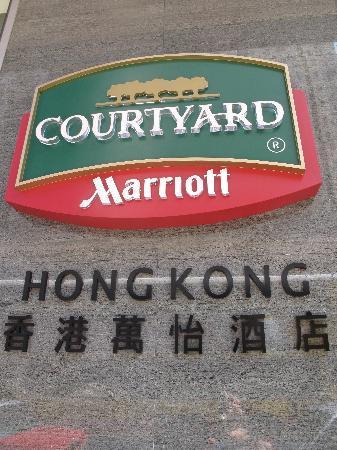 Courtyard Hong Kong: Outside the lobby