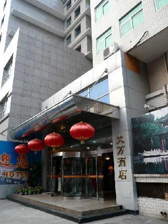 Wangfujing Dawan Hotel: 玄関