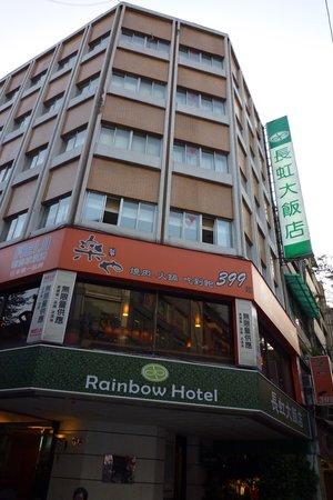 レインボーホテル(長虹大飯店)