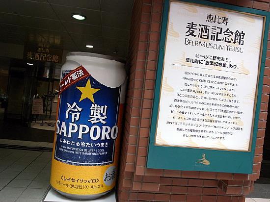 Museum of Yebisu Beer: 麦酒記念館