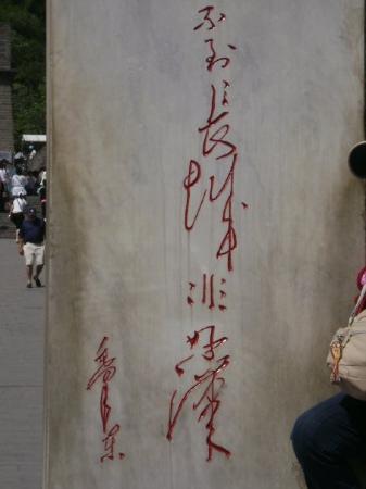 Pekín, China: 举世闻名的万里长城,巍峨壮观,充分体现了古代人民的智慧精华
