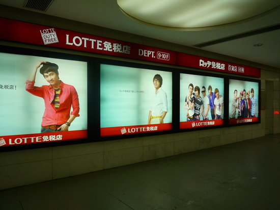 ‪Lotte Duty Free Main Store‬