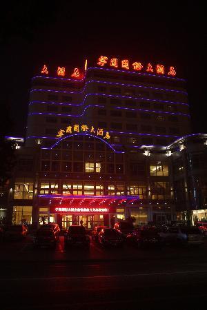 Ningguo International Hotel: hotel