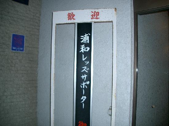 Hotel View Kuroda: 歓迎されました
