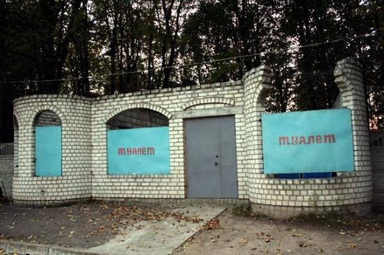 Bryansk, Russland: Toilet :)