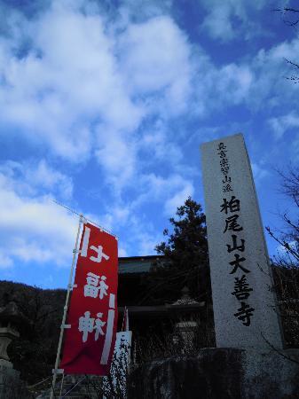 Daiszenji Temple : 大善寺山門