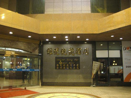 Wei-Yat Grand Hotel : 台南維悦統茂飯店:エントランス