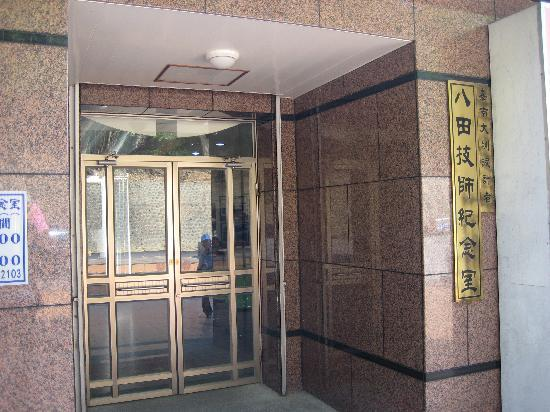 Wusanto Reservoir : 八田技師紀念室
