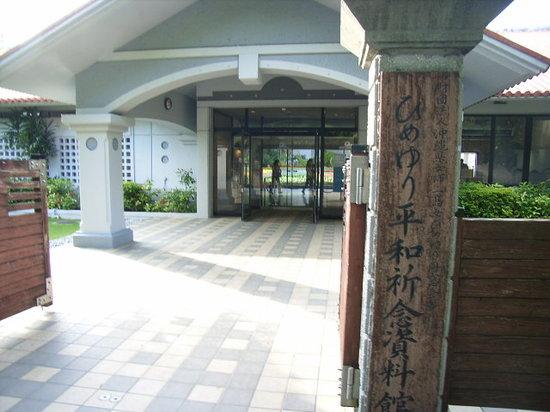 Itoman, Japan: 資料館