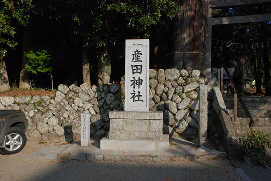 Ubuta Shrine