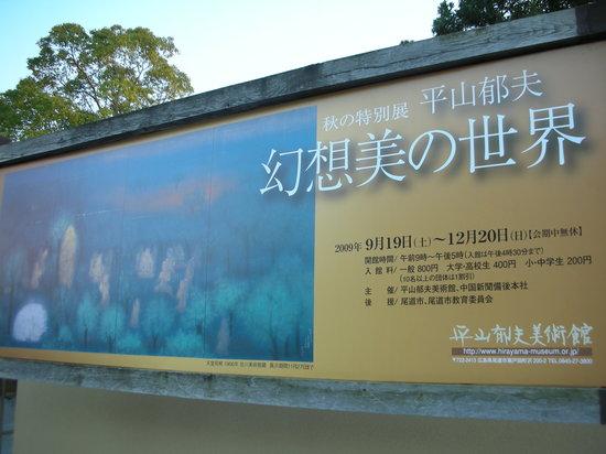 尾道市, 広島県, 絵画の大きさに圧倒され