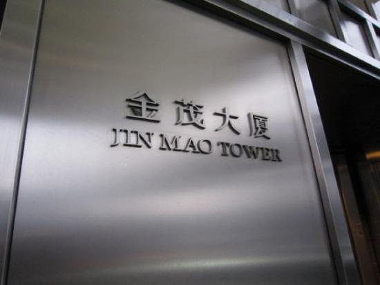 Foto de Jin Mao Tower