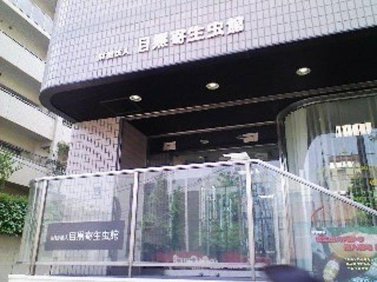 Meguro, Japan: 目黒寄生虫館(外観)