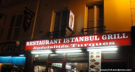Istanbul Grill: Restaurant from Outside