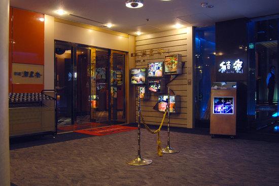 Mon cher ton ton Shinjuku: Lobby of restaurant