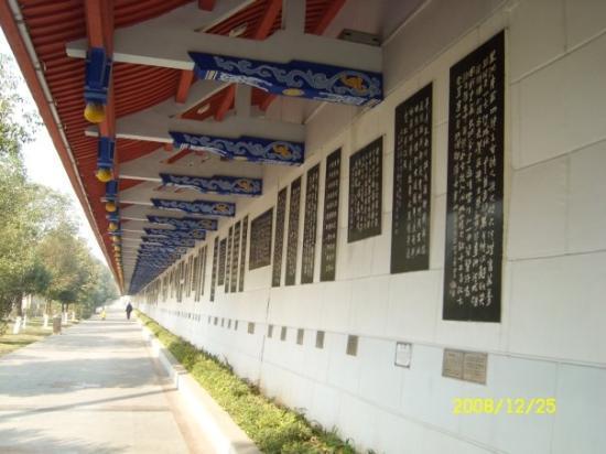 Changde Poem Wall : 吉尼斯世界紀錄-常德詩墻