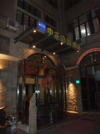 Shenhua Motel (Shanghai Fangdian Road): Entrance to motel