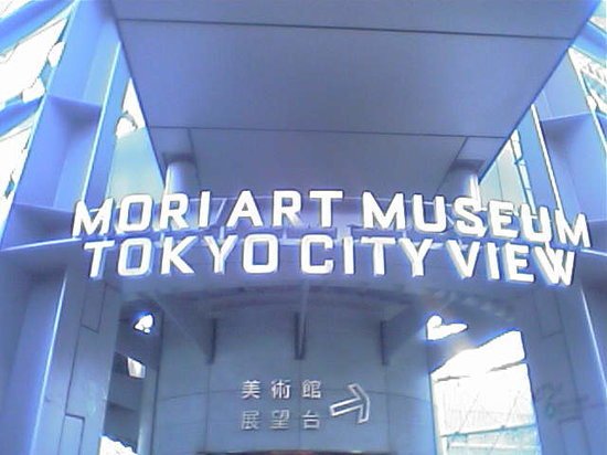 ‪Mori Arts Center Gallery‬