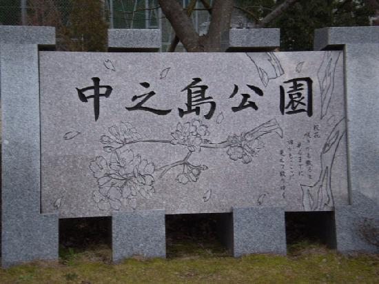 Nakanoshima Park: 公園入口の石碑