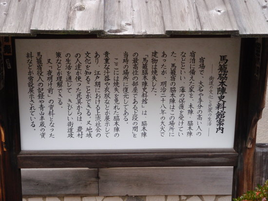 Magome Wakihonjin Museum